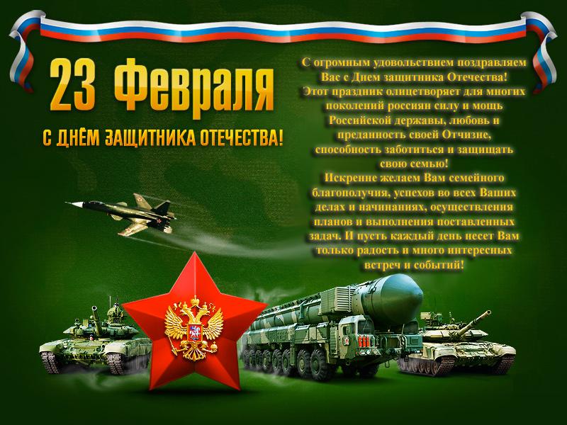 С огромным удовольствием поздравляем Вас с Днем защитника Отечества!  Этот праздник олицетворяет для многих поколений россиян силу и мощь Российской державы, любовь и преданность своей Отчизне, способность заботиться и защищать свою семью! Искренне желаем Вам семейного благополучия, успехов во всех Ваших делах и начинаниях, осуществления планов и выполнения поставленных задач. И пусть каждый день несет Вам только радость и много интересных встреч и событий!
